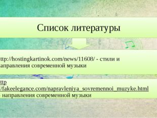 Список литературы http://hostingkartinok.com/news/11608/ - стили и направлен