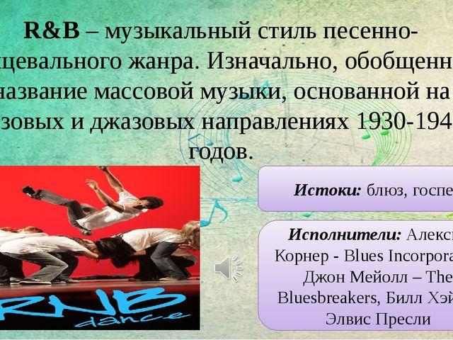 R&B – музыкальный стиль песенно-танцевального жанра. Изначально, обобщенное н...