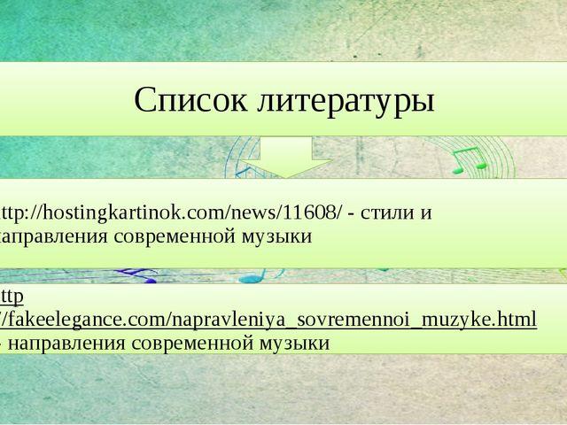 Список литературы http://hostingkartinok.com/news/11608/ - стили и направлен...