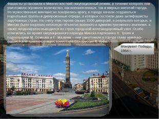 Фашисты установили в Минске жесткий оккупационный режим, в течение которого
