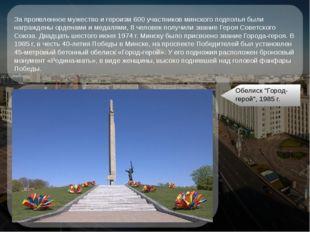 За проявленное мужество и героизм 600 участников минского подполья были нагр
