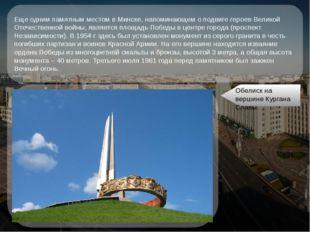 Еще одним памятным местом в Минске, напоминающем о подвиге героев Великой От