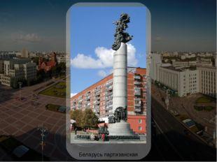 Беларусь партизанская