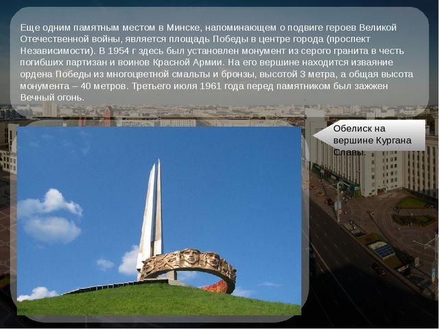 Еще одним памятным местом в Минске, напоминающем о подвиге героев Великой От...