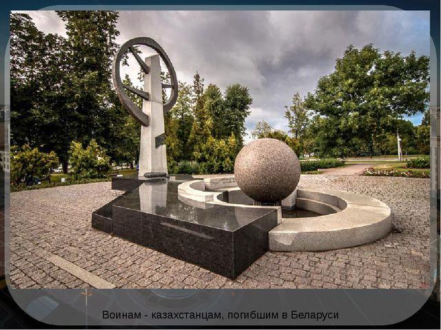 Воинам - казахстанцам, погибшим в Беларуси