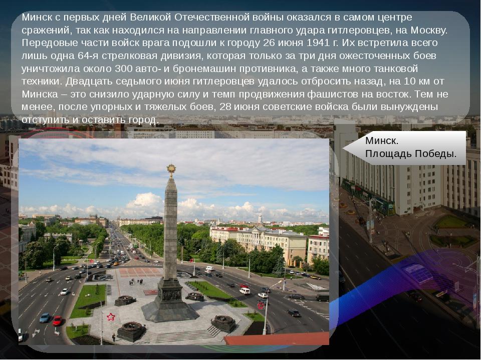 Минск с первых дней Великой Отечественной войны оказался в самом центре сраж...