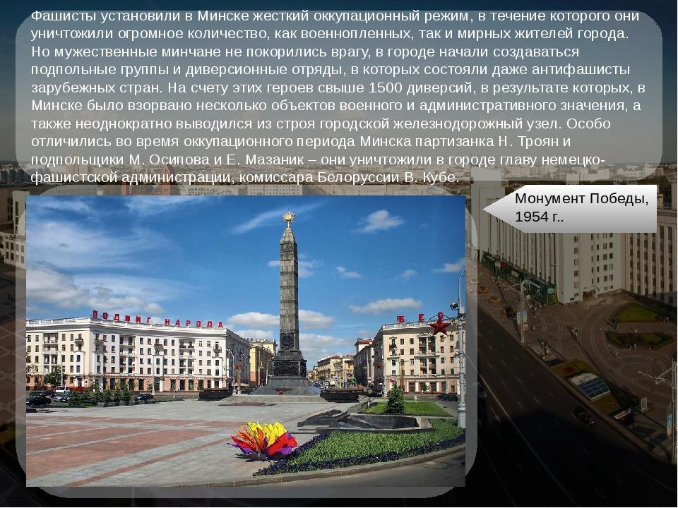 Фашисты установили в Минске жесткий оккупационный режим, в течение которого...