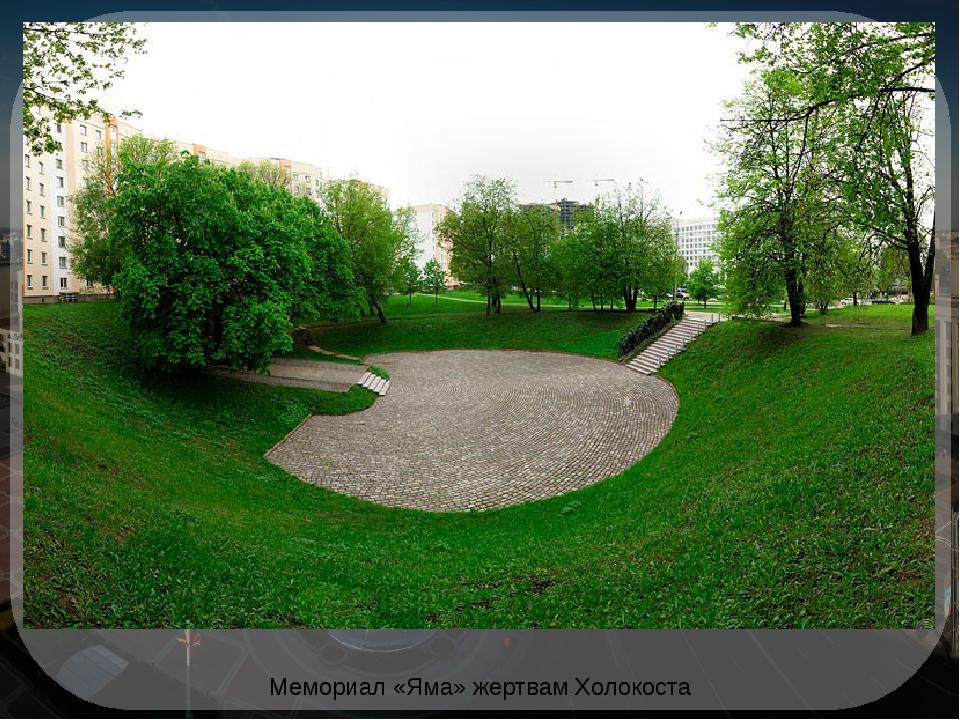 Мемориал «Яма» жертвам Холокоста