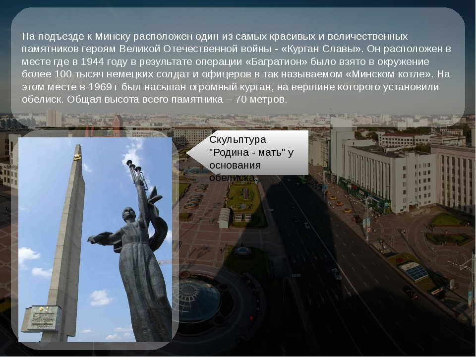 На подъезде к Минску расположен один из самых красивых и величественных памя...