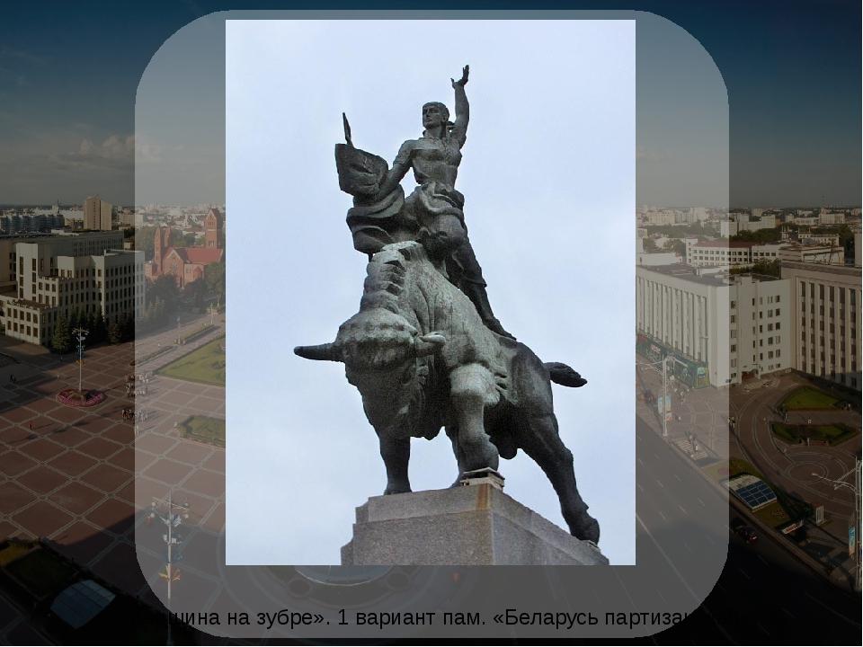 «Женщина на зубре». 1 вариант пам. «Беларусь партизанская»
