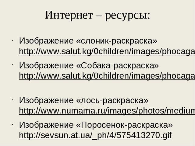 Интернет – ресурсы: Изображение «слоник-раскраска» http://www.salut.kg/0child...