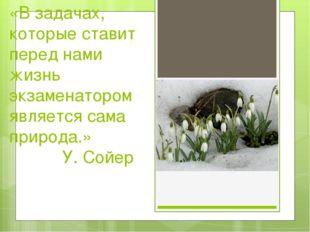 «В задачах, которые ставит перед нами жизнь экзаменатором является сама приро