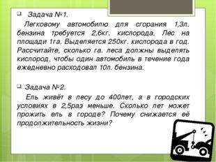 Задача №1. Легковому автомобилю для сгорания 1,3л. бензина требуется 2,6кг. к
