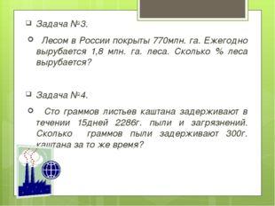 Задача №3. Лесом в России покрыты 770млн. га. Ежегодно вырубается 1,8 млн. га