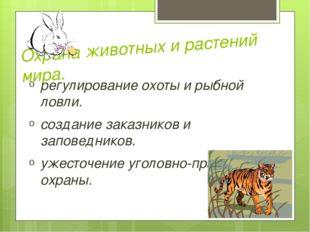 Охрана животных и растений мира. регулирование охоты и рыбной ловли. создание
