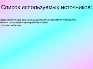 Список используемых источников: Слайдовая презентация выполнена в программеM
