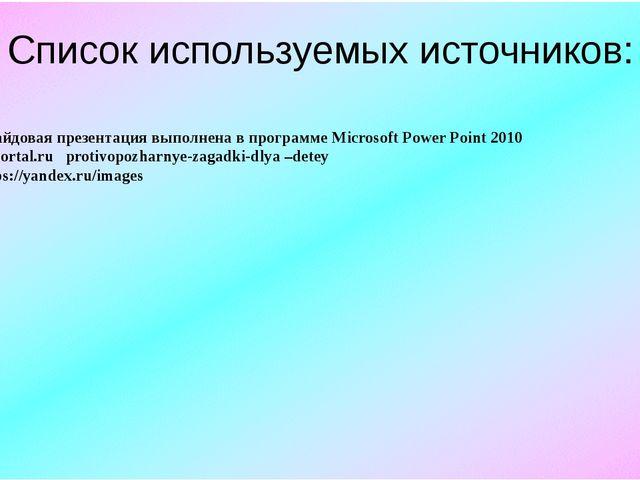 Список используемых источников: Слайдовая презентация выполнена в программеM...