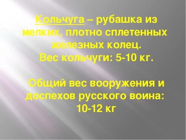 Кольчуга – рубашка из мелких, плотно сплетенных железных колец. Вес кольчуги:...
