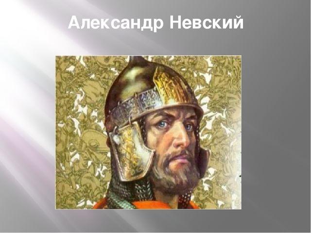 Александр Невский http://cat.convdocs.org/pars_docs/refs/118/117782/117782_ht...