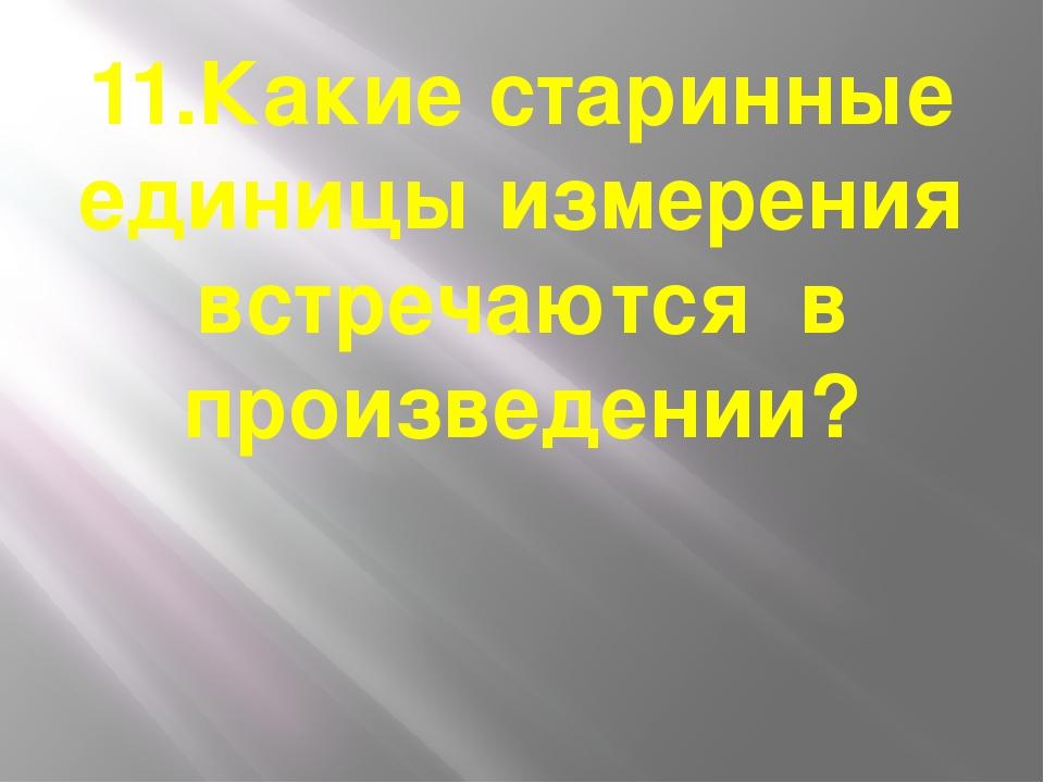 11.Какие старинные единицы измерения встречаются в произведении?
