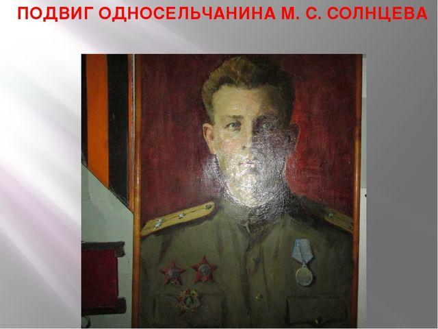 ПОДВИГ ОДНОСЕЛЬЧАНИНА М. С. СОЛНЦЕВА