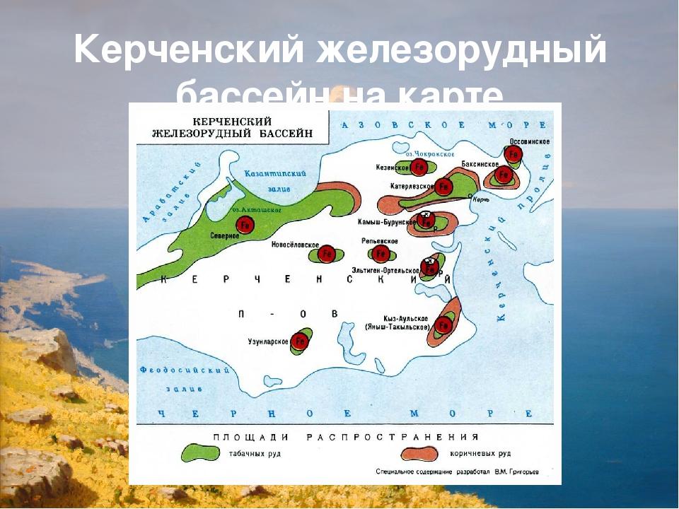 Керченский железорудный бассейн на карте