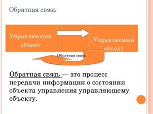 Обратная связь Обратная связь — это процесс передачи информации о состоянии о