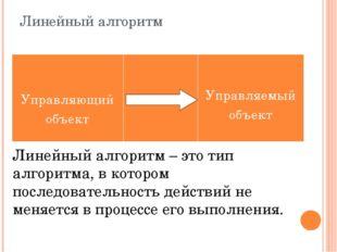 Линейный алгоритм Линейный алгоритм – это тип алгоритма, в котором последоват