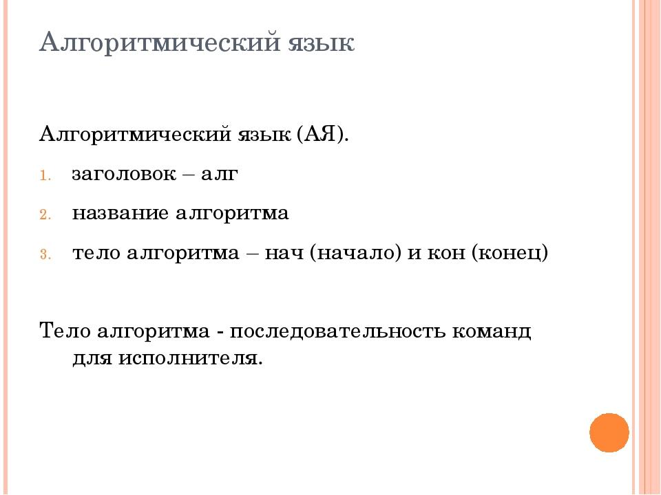 Алгоритмический язык Алгоритмический язык (АЯ). заголовок – алг название алго...