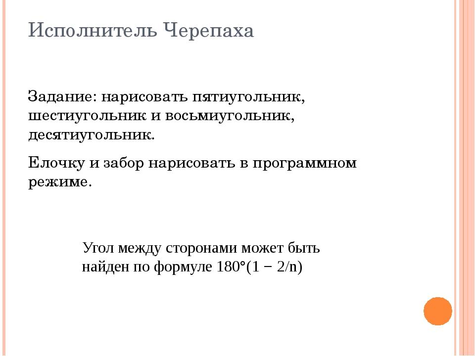 Исполнитель Черепаха Задание: нарисовать пятиугольник, шестиугольник и восьми...