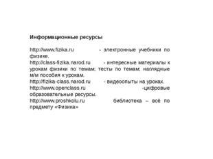 Информационные ресурсы http://www.fizika.ru - электронные учебники по физике