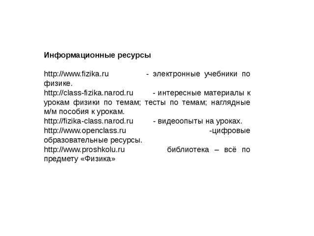 Информационные ресурсы http://www.fizika.ru - электронные учебники по физике...