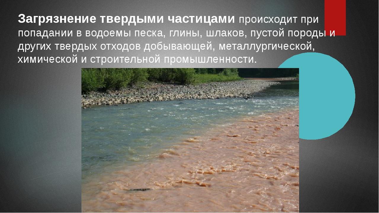 Загрязнение твердыми частицами происходит при попадании в водоемы песка, гли...