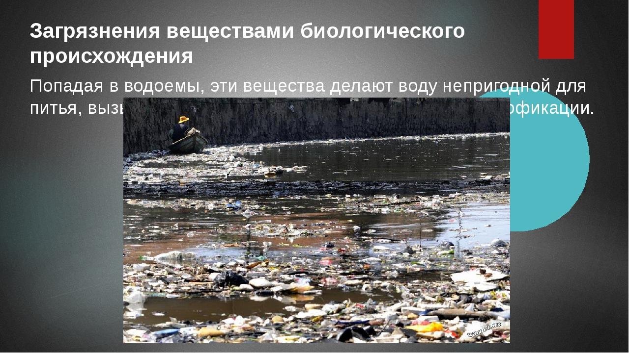 Загрязнения веществами биологического происхождения Попадая в водоемы, эти в...