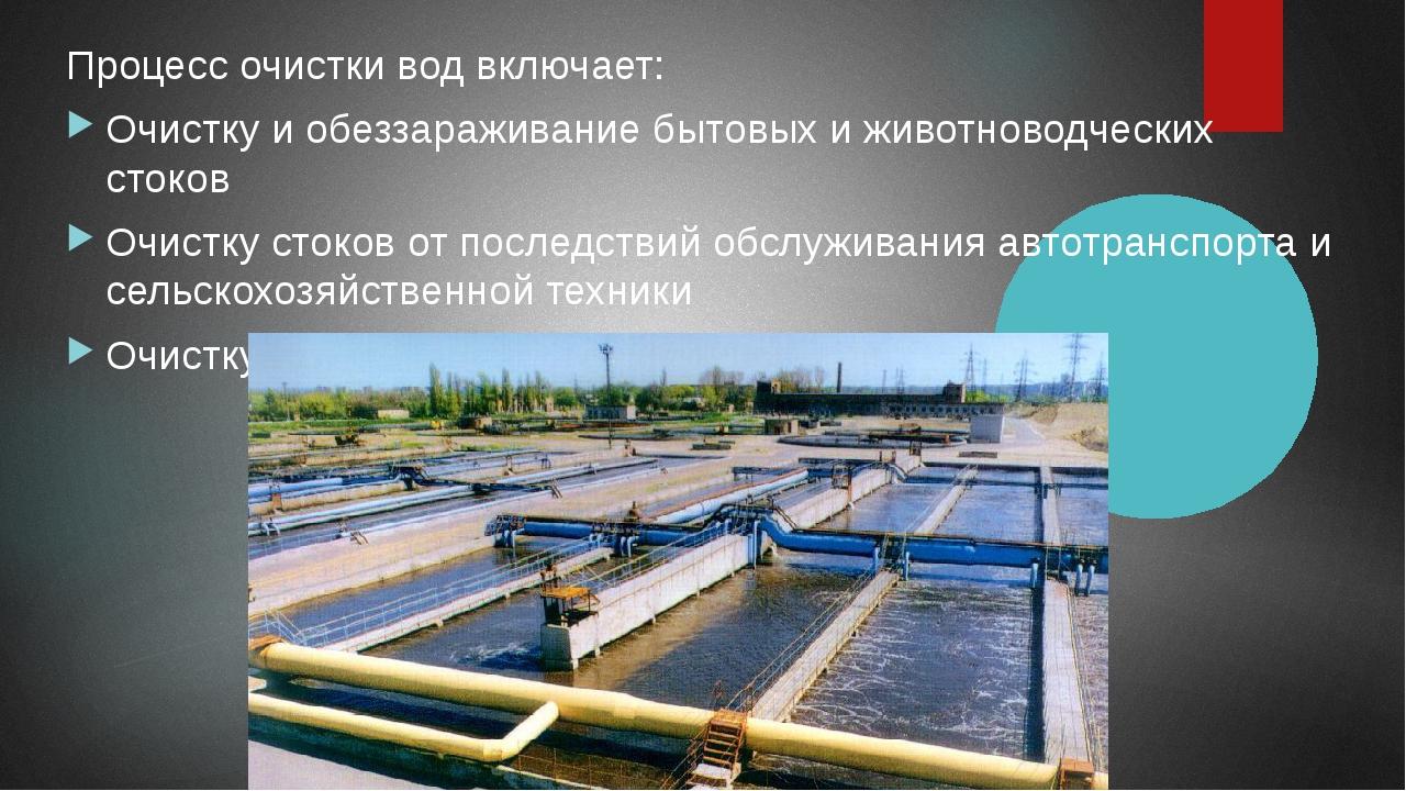 Процесс очистки вод включает: Очистку и обеззараживание бытовых и животновод...