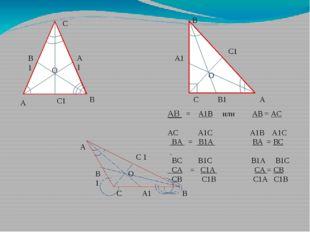O O A A B A B C C B C A1 B1 C1 A1 B1 C1 A1 B1 C 1 O AB = A1B или АВ = АС AC