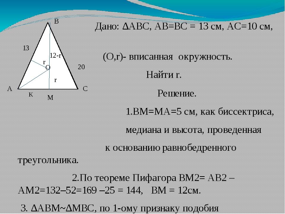 О M C A B 20 13 Дано: ∆АВС, АВ=ВС = 13 см, АС=10 см, (О,r)- вписанная окружно...