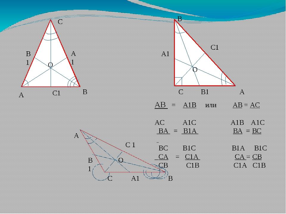 O O A A B A B C C B C A1 B1 C1 A1 B1 C1 A1 B1 C 1 O AB = A1B или АВ = АС AC...