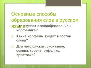 Основные способы образования слов в русском языке. Что изучает словообразован