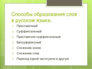 Способы образования слов в русском языке. Приставочный Суффиксальный Приставо