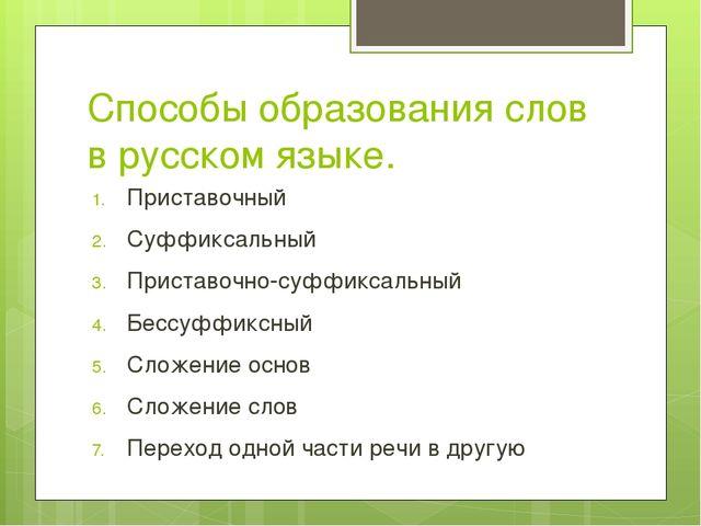 Способы образования слов в русском языке. Приставочный Суффиксальный Приставо...