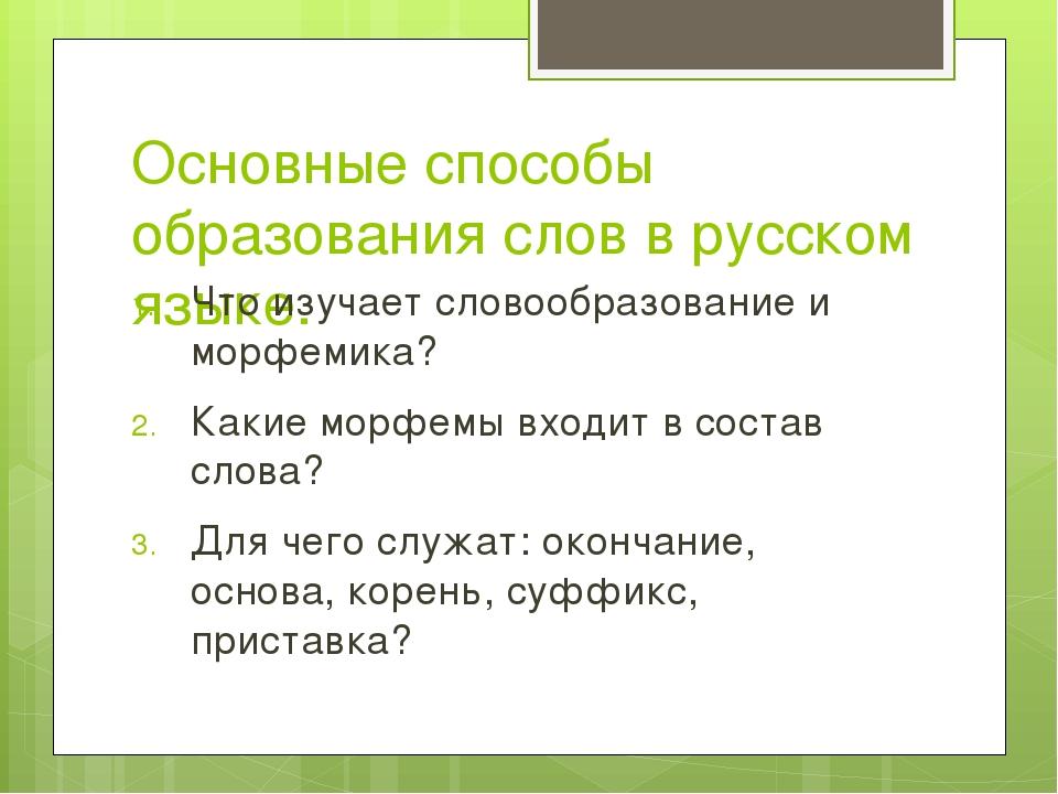 Основные способы образования слов в русском языке. Что изучает словообразован...