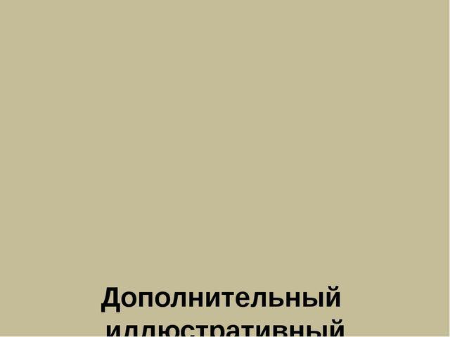 Дополнительный иллюстративный материал по теме «Греция в XI – VI вв. до н.э....