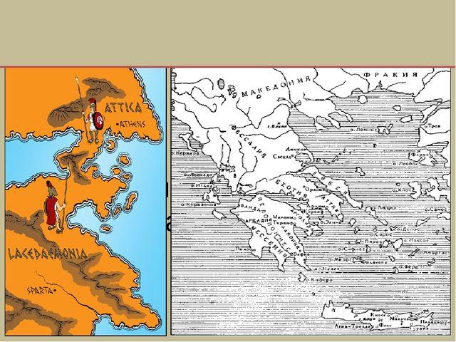 Географическое положение Спарты и Афин