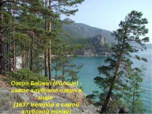 Озеро Байкал (Россия) - самое глубокое озеро в мире (1637 метров в самой глуб