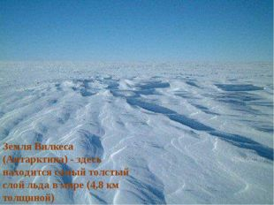 Земля Вилкеса (Антарктика) - здесь находится самый толстый слой льда в мире (