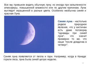 Все мы привыкли видеть обычную луну, но иногда при запыленности атмосферы, п