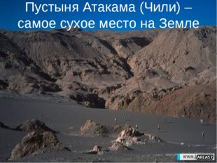 Пустыня Атакама (Чили) – самое сухое место на Земле