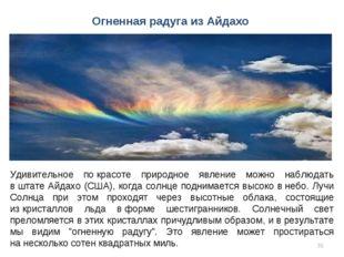 Огненная радуга изАйдахо Удивительное покрасоте природное явление можно наб