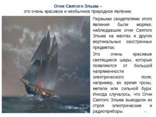 Первыми свидетелями этого явления были моряки, наблюдавшие огни Святого Эльм